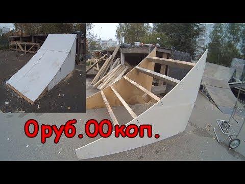 как построить кикер/трамплин/вылет в скейтпарке без трат денег 20171011 (видео)