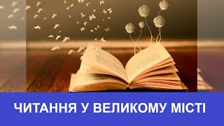 Читання у великому місті
