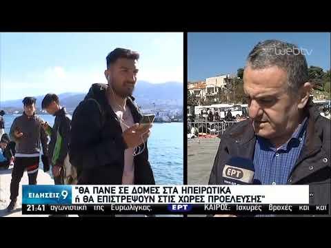 Κριτική της αντιπολίτευσης στην κυβέρνηση για το μεταναστευτικό | 03/03/2020 | ΕΡΤ