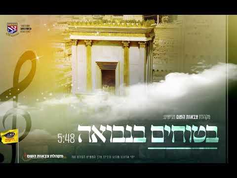 מקהלת צבאות ה&#039 בסינגל חדש - בטוחים בנבואה