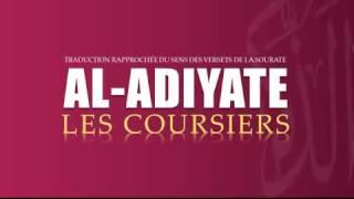 100- Al 'adiyat - Tafsir bamanakan par Bachire Doucoure Ntielle