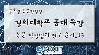논문컨설팅 글로빛 경희대학교 공대 특강- 논문작성법과 연구윤리_13