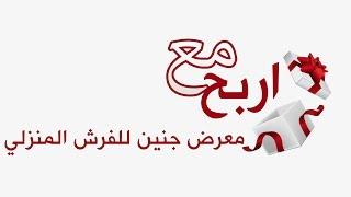 برنامج مع معرض جنين للفرش المنزلي والسجاد - 18 رمضان