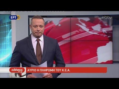 Τίτλοι Ειδήσεων ΕΡΤ3 1900 | 27/11/2018 | ΕΡΤ