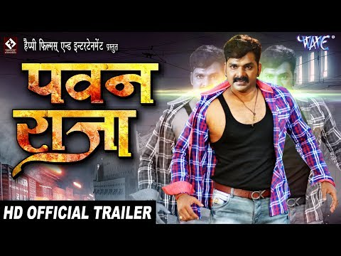 Bhojpuri Movie Pawan Raja  HD Trailer And Download