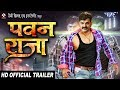 Pawan Raja - (Official Trailer) - Pawan Singh, Akshara, Monalisa   Superhit Bhojpuri Film 2017