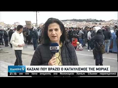 Λέσβος: Επεισόδια σε πορεία προσφύγων | 03/02/2020 | ΕΡΤ