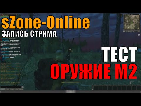 sZone-Online тест оружия М2