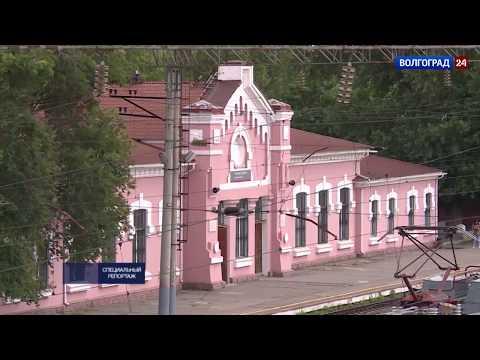 Старейшие вокзалы Волгограда. Выпуск от 27.06.2017