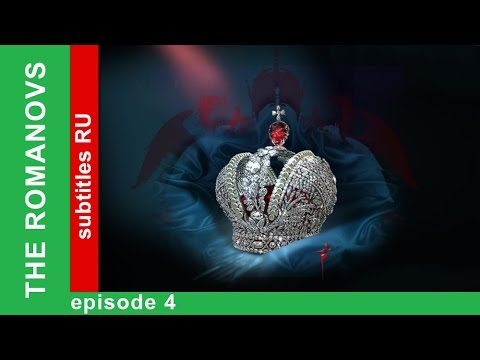 The Romanovs. The History of the Russian Dynasty - Episode 4. Documentary Film. Star Media