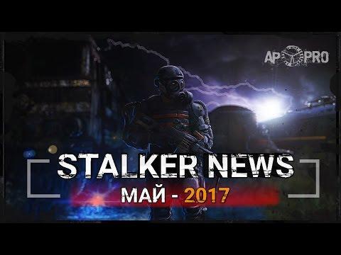 STALKER NEWS (Выпуск от 17.05.17)
