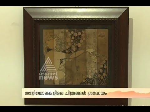 Thaliyola painting Exhibition at Thrissur