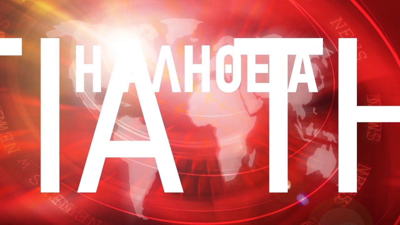 Η αλήθεια για τη Μακεδονία