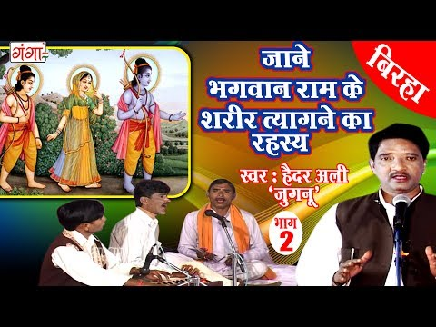 Video Bhojpuri Birha | रामचन्द्र जी की महायात्रा (भाग-2) | Haider Ali Jugnu | Bhojpuri nautanki download in MP3, 3GP, MP4, WEBM, AVI, FLV January 2017