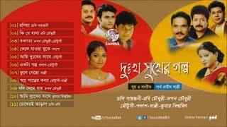 Various Artists  Dukkho Shukher Golpo  Full Audio Album  Soundtek
