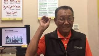 助聽器南區 廖先生