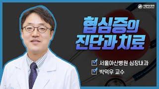 협심증의 진단과 치료 미리보기