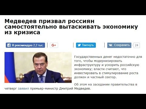 Медведев призвал россиян самостоятельно вытаскивать экономику№687 - DomaVideo.Ru