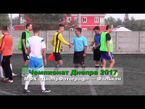 МФК ДнепрФотограф — Фалькон (обзор)