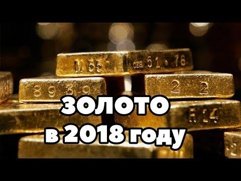 , title : 'Прогноз цен на золото на 2018 год. Сколько будет стоить золото в 2018 году'