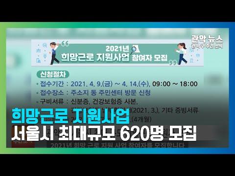 희망근로 지원사업 서울시 최대 규모 620명 모집 - 관악 주간뉴스 4월 2주차 이미지
