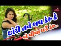 Gujarati Whatsapp Video Status 😘