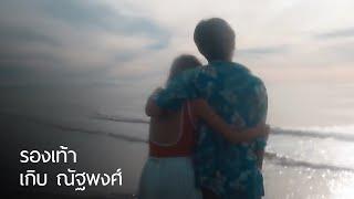 เกิบ ณัฐพงศ์ - รองเท้า [Official Music Video]