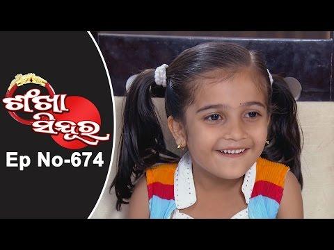Video Sankha Sindura Ep 674 | ଶଙ୍ଖା ସିନ୍ଦୁର - 18th March 2017 download in MP3, 3GP, MP4, WEBM, AVI, FLV January 2017