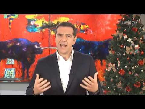Το Πρωτοχρονιάτικο μήνυμα του Αρχηγού της Αξιωμ. Αντιπολίτευσης Α.Τσίπρα | 31/12/2019 | ΕΡΤ