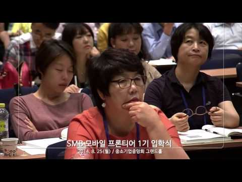 모바일 프론티어 1기 입학식 ..