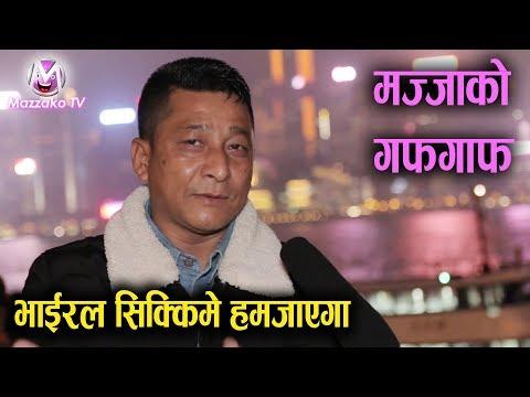 (Sikkime Humjayega  ले सुनाए उनको सफलताको कथा @Hongkong || Mazzako TV - Duration: 27 minutes.)