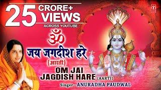 Video ॐ जय जगदीश हरे आरती Om Jai Jagdish Hare Aarti I ANURADHA PAUDWAL I Vishnu Aarti I Video SongAartiyan download in MP3, 3GP, MP4, WEBM, AVI, FLV January 2017
