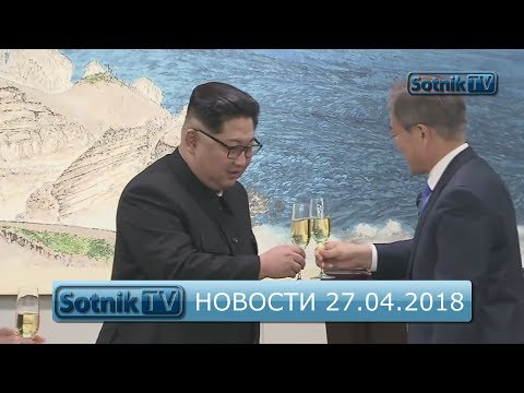 ИНФОРМАЦИОННЫЙ ВЫПУСК 27.04.2018