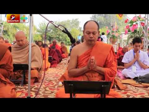 (यसरी समापन भयो  पहिलो Tripitaka Chanting ||  mass Tripitaka recitation concluded in Lumbini - Duration: 2 minutes, 30 seconds.)