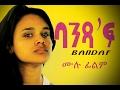 Bandaf Ethiopian Movie - (ባንዳፍ ሙሉ ፊልም) Full Movie 2017 video download