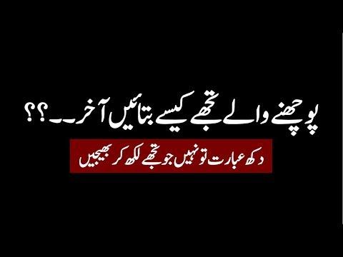 Sad quotes - Dukan e girya - Saleem Kausar Heart touching sad poetry in Urdu