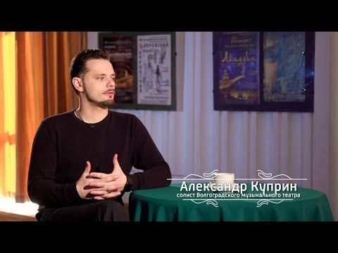 Александр Куприн, солист Волгоградского музыкального театра. Выпуск 16.04.19