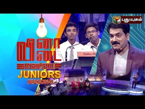 Vina Vidai Vettai Juniors (Season2) | 20/09/2015 | Puthuyugam TV