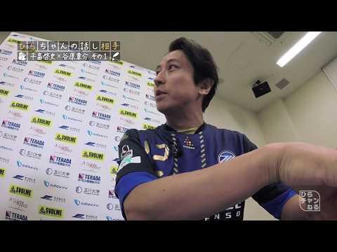 俳優の谷原 章介さんがJFLから見守ってきたFC町田ゼルビアについて熱く語る!その1
