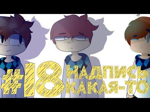 St. КРОВАВЫЙ СТРИМ #18 ИМЯ ВЕТРА!