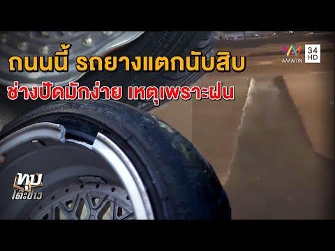 ทุบโต๊ะข่าว:เหยื่อแฉถนนทรุดกลางกรุงทำยางแตกนับสิบช่างปัดมักง่ายกลบยางมะตอยแล้ว แต่ฝนดันชะ13/11/60