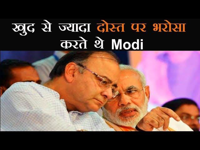 गहरे दोस्त थे Modi और Jaitley, मुश्किल से मुश्किल घड़ी में भी साथ खड़े रहे थे