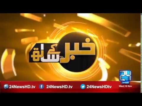 Khabar Kay Sath 16 November 2016