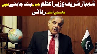 Watch Why Shahbaz Sharif wants to become a Prime Minister?► Subscribe us - https://youtube.com/c/TalkShowsCentral► Website - http://www.talkshowscentral.com► Facebook - https://facebook.com/Talk-Shows-Central-481960088660559► Twitter - https://twitter.com/TalkShowsPk
