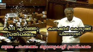 Video സഖാവ് പിണറായി വിജയൻ പ്രതിപക്ഷത്തെ പൊളിച്ചടുക്കുന്നു..Pinarayi Vijayan Speech in Niyamasabha MP3, 3GP, MP4, WEBM, AVI, FLV Maret 2019
