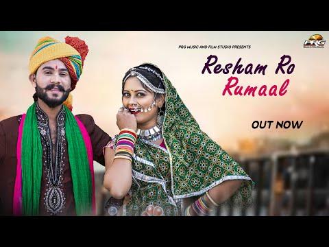 शादियों का सबसे हिट सांग - Resham Ro Rumal ||  Marwadi Wedding Song 2021 | PRG Music