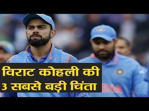 Video India vs England 3rd ODI: 3 Big Concerns for Virat Kohli Before Deciding ODI वनइंडिया हिंदी download in MP3, 3GP, MP4, WEBM, AVI, FLV January 2017