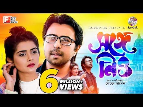 Download Shonge Niyo   সঙ্গে নিও   Eid Natok 2019   Apurba   Tanjin Tisha   Sohel Arman   Bangla Natok 2019 hd file 3gp hd mp4 download videos
