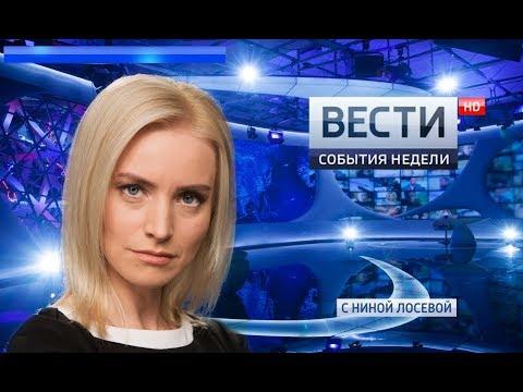 Вести. События недели 24.06.2018 - DomaVideo.Ru