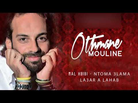 Othmane Mouline 2017 -  Mal Hbibi + Ntoma L3alama + La3ar A Lahab (видео)